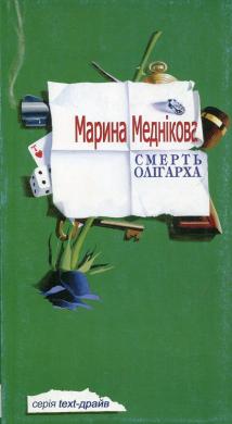 Смерть олігарха - фото книги