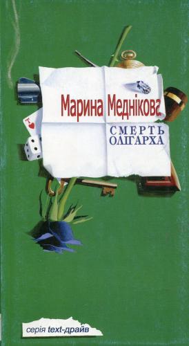 Книга Смерть олігарха