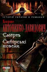 Смерть. Сибірські новели - фото обкладинки книги