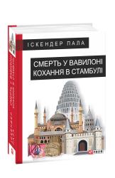 Смерть у Вавилоні. Кохання в Стамбулі - фото обкладинки книги
