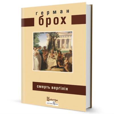 Книга Смерть Верґілія