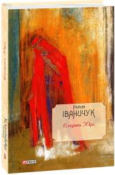 Смерть Юди - фото обкладинки книги