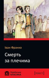 Смерть за плечима - фото обкладинки книги