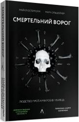 Смертельний ворог. Людство проти мікробів-убивць - фото обкладинки книги