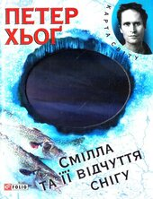 Смiлла та iї вiдчуття снiгу - фото обкладинки книги