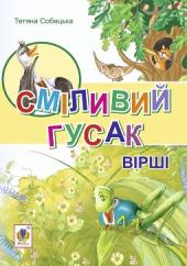 Сміливий гусак - фото обкладинки книги