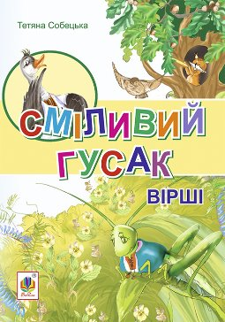 Книга Сміливий гусак