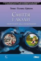 Сміття і люди - фото обкладинки книги