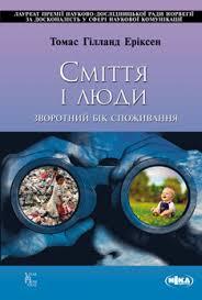 Книга Сміття і люди
