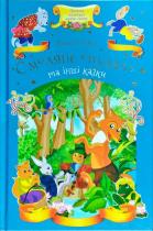 Книга Смоляне Опудало та інші казки