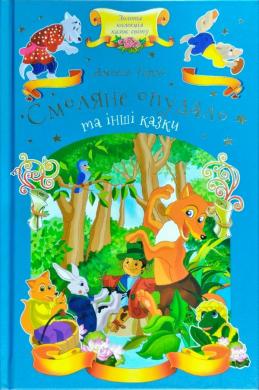 Смоляне Опудало та інші казки - фото книги