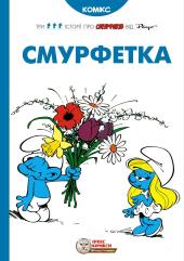Смурфетка - фото обкладинки книги