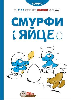 Книга Смурфи і яйце
