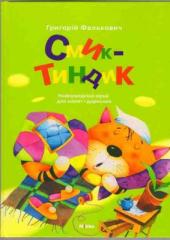 Смик-Тиндик - фото обкладинки книги
