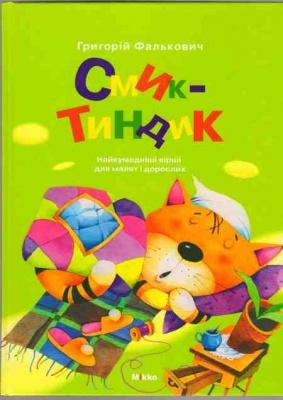 Книга Смик-Тиндик