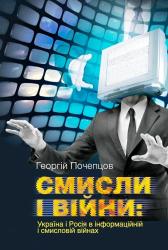 Смисли і війни: Україна і Росія в інформаційній і смисловій війнах - фото обкладинки книги