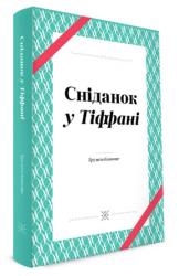 Сніданок у «Тіффані» - фото обкладинки книги