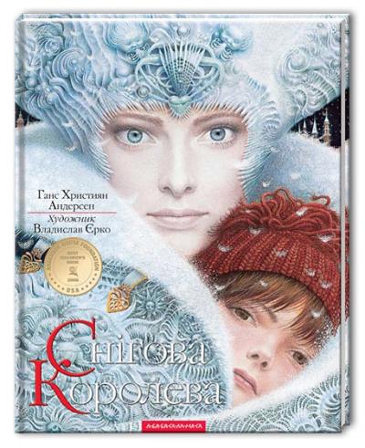 Книга Снігова королева