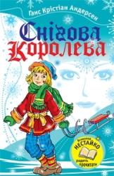 Снігова королева