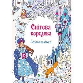 Снігова королева. Розмальовка - фото книги