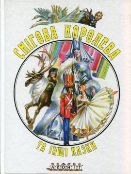 Книга Снігова королева та інші казки