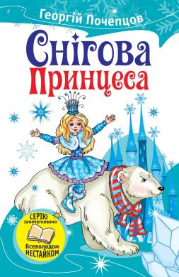 Снігова принцеса - фото книги