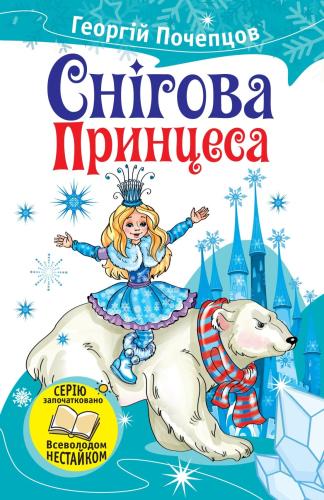 Книга Снігова принцеса