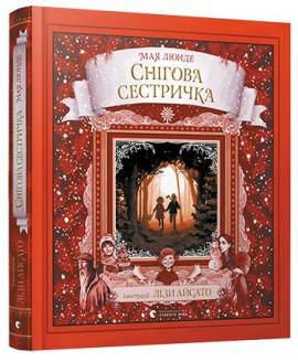 Снігова сестричка - фото книги