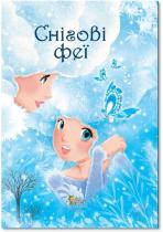 Книга Снігові феї