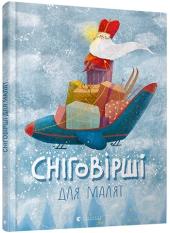 Сніговірші для малят - фото обкладинки книги