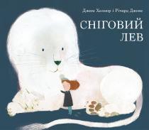 Книга Сніговий Лев