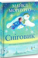 Сніговик - фото обкладинки книги