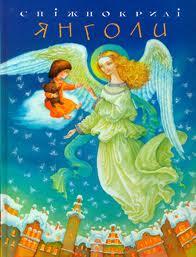 Книга Сніжнокрилі янголи