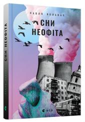 Сни неофіта - фото обкладинки книги