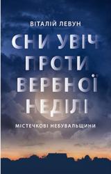 Сни увіч проти Вербної неділі. - фото обкладинки книги