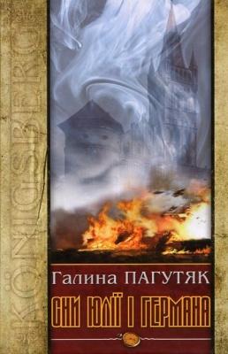 Книга Сни Юлії і Германа