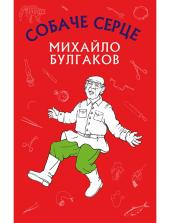 Собаче серце - фото обкладинки книги