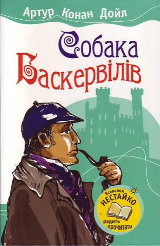Книга Собака Баскервілів