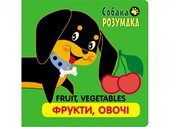 Собака розумака. Фрукти та овочі - фото обкладинки книги