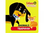 Собака Розумака. Тварини - фото обкладинки книги