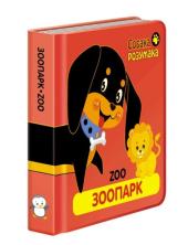 Собака Розумака. Зоопарк - фото обкладинки книги