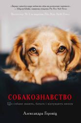 Собакознавство. Що собаки знають, бачать і відчувають нюхом - фото обкладинки книги