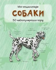 Собаки. Міні-енциклопедія - фото книги