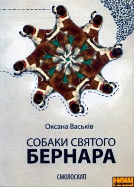 Книга Собаки Святого Бернара