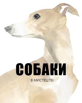 Собаки в мистецтві - фото книги
