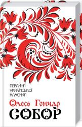 Собор - фото обкладинки книги
