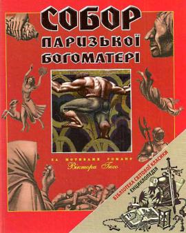 Книга Собор Паризької Богоматері
