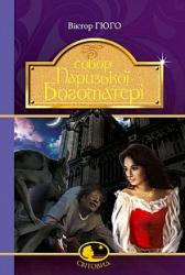 """Собор Паризької Богоматері. Серія """"Світовид"""" - фото обкладинки книги"""