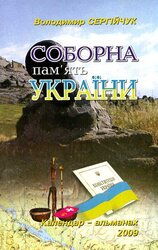 Соборна пам'ять України. Календар-альманах 2009 - фото обкладинки книги