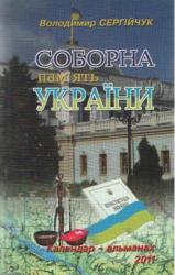 Соборна пам'ять України. Календар-альманах. 2011 - фото обкладинки книги